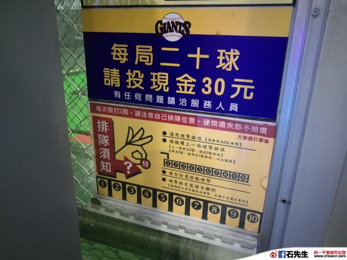 是【台北.西門町】上天台打棒球 – 30台幣就可以笑容滿面這篇文章的首圖