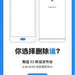 魅藍4月26日召開發佈會,帶來魅藍E2