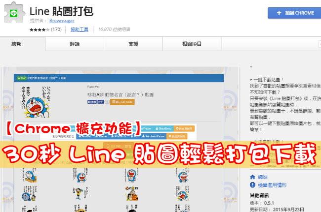 (Chrome 擴充) 30秒 LINE 貼圖輕鬆打包下載