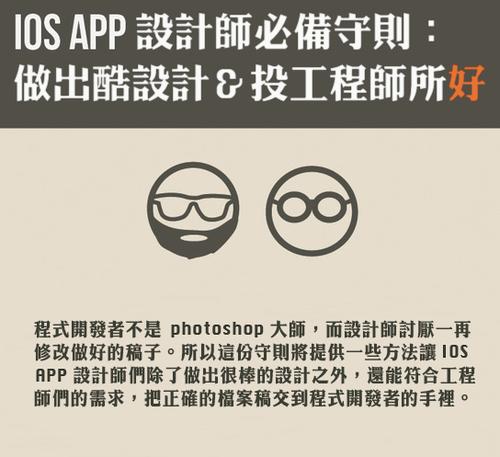 是iOS APP 設計師必備守則:做出酷設計&做出酷設計&投工程師所好這篇文章的首圖
