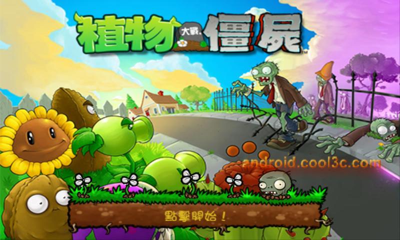 是Plants vs. Zombies - 植物大戰殭屍來Android囉這篇文章的首圖