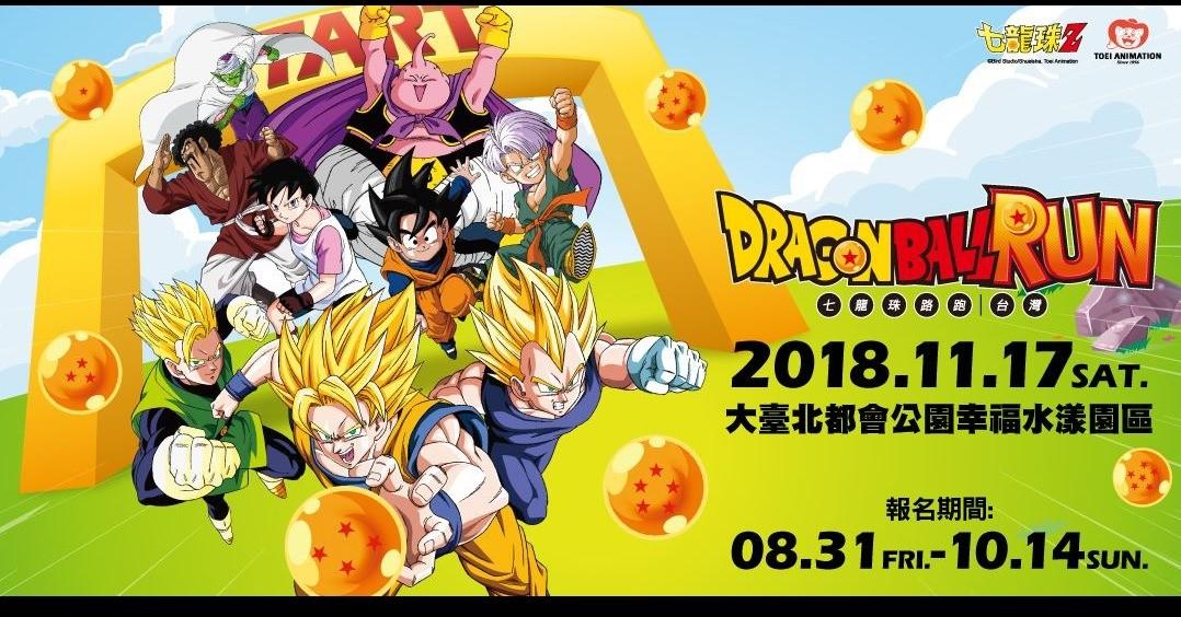Dragon Ball, Goku, Comics, Anime, , Manga, Dragon Ball Xenoverse, Pop Up Asia Store亚洲手创店@西门红楼, , Poster, Dragon Ball, cartoon, games, advertising, product, poster, recreation, fiction, graphic design, anime, graphics, Dragon Ball Z