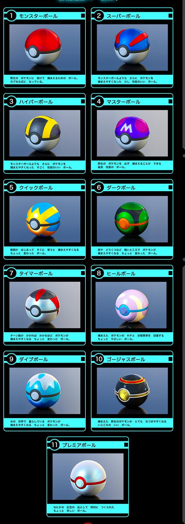 寶可夢精靈球食玩 - 癮科技