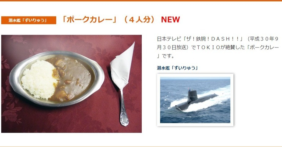 Japan Maritime Self-Defense Force, 海军咖喱, ずいりゅう, Recipe, , Curry, Japan Self-Defense Forces, Stew, Rice, Cuisine, sony ericsson t715a, dairy product, food, ice cream, recipe, brand
