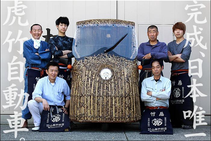 是花了8個月編織而成的虎竹電動三輪車這篇文章的首圖