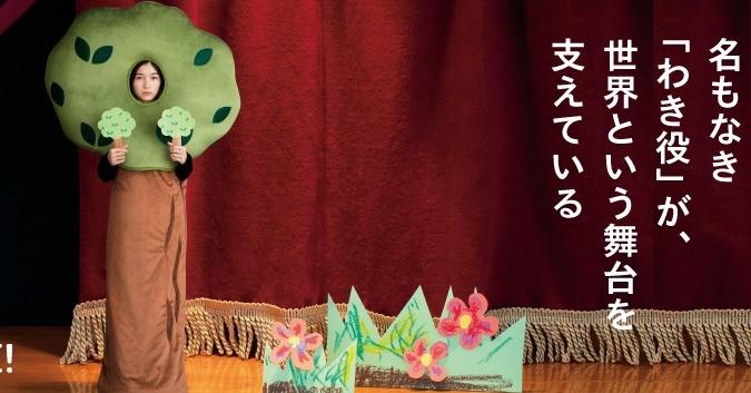 Felissimo, Mail order, Humour, , , , 9GAG, , , Otsuhata Bridge, フレームを変えると、世界が変わる: コトバのマジック, textile, product, art, tradition, drama, material, stage