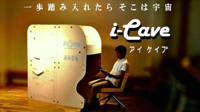 是沒有最宅只有更宅的i-Cave這篇文章的首圖