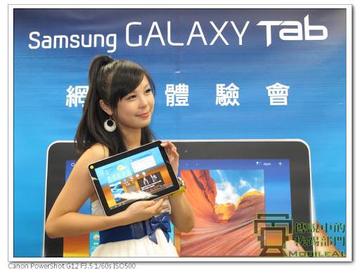 是Samsung Galaxy Tab 10.1 & 8.9 平板電腦台北體驗會這篇文章的首圖