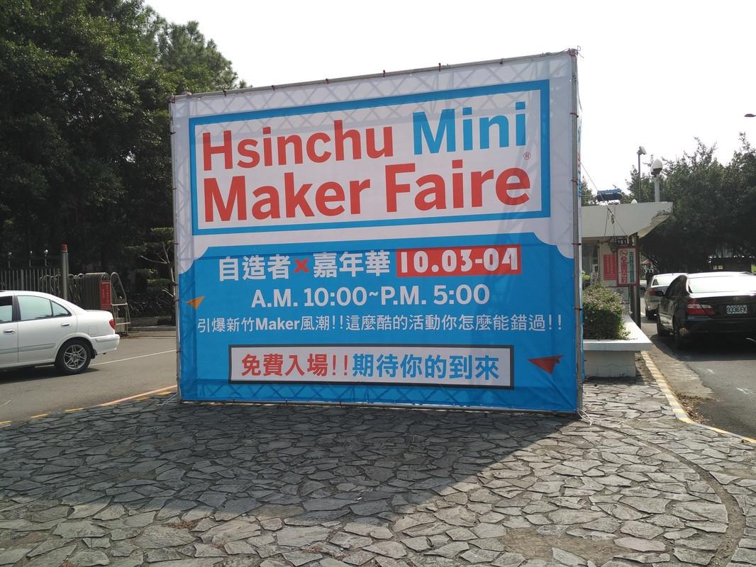 是 Hsinchu Mini Maker Faire 2015這篇文章的首圖