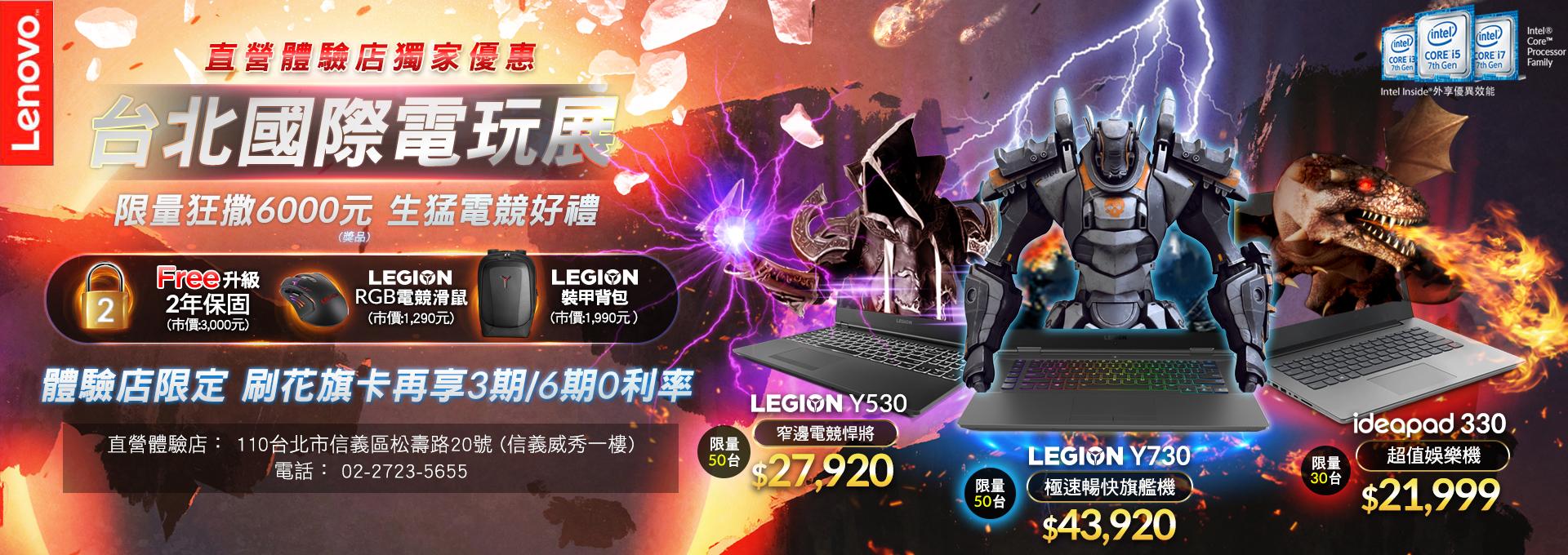 台北國際電玩展Lenovo推出實體/線上門市電競筆電驚喜破盤回饋