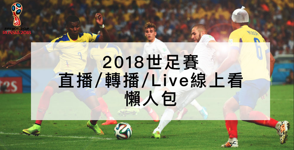 2018 World Cup, Football, South Korea national football team, 癮科技, 2018, , BlackBerry, , Sport, AROBOT RH101, 2018 fifa world cup, player, football player, games, soccer player, sport venue, team, sports, grass, football, ball, 康 是 美, 2018 FIFA World Cup