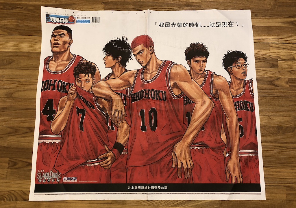 Takehiko Inoue, Slam Dunk, Basketball, Comics, 教えてFGO(フェイトグランドオーダー)! 偉人と神話のぐらんどおーだー 1, Yu Tsurusaki, Sakuragi Hanamichi, Slam Dunk: Shohoku's Greatest Danger! Sakuragi Hanamichi, , Manga, Comics, poster, basketball, team sport, sports, team, material, art, ball game, basketball player