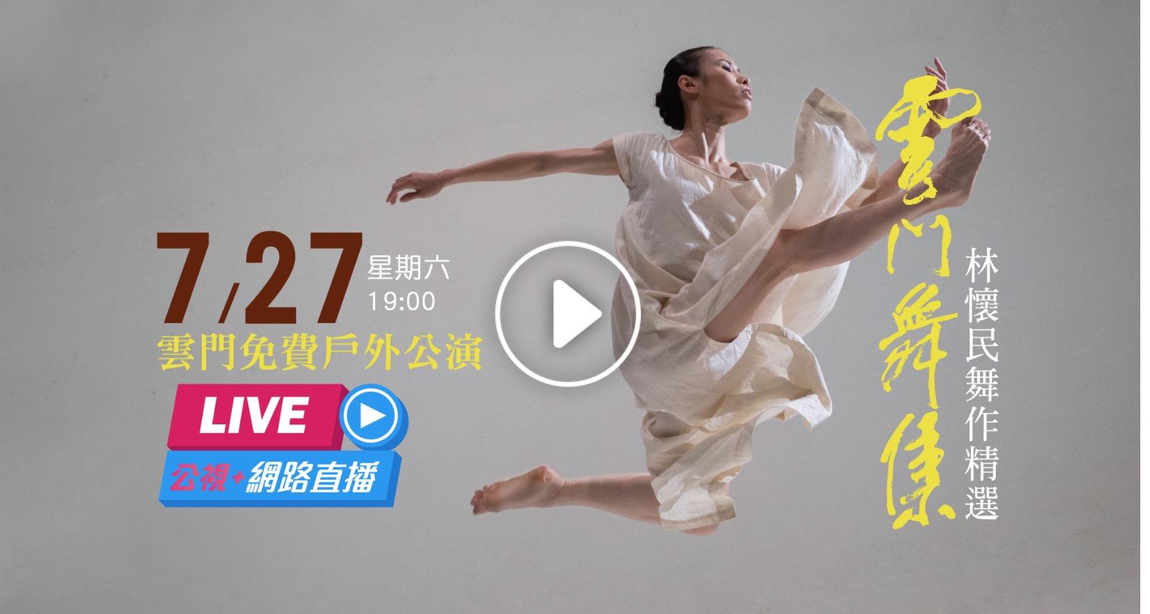 雲門舞集戶外公演直播線上免費看這裡:公視+ 準時播出