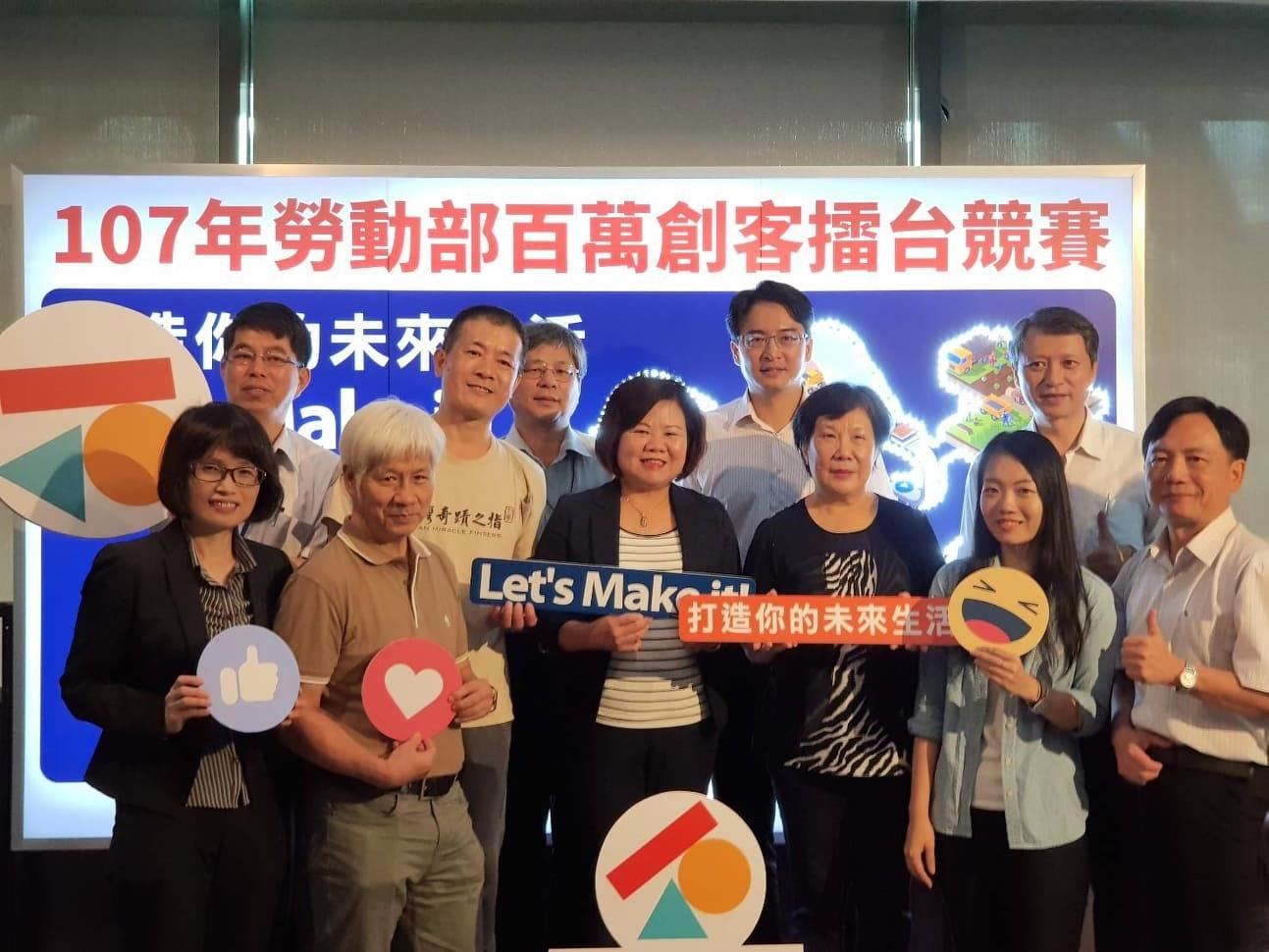 Maker culture, 劳动部劳动力发展署, 劳动部劳动力发展署桃竹苗分署, Workforce, Ministry of Labor, 劳动部劳动力发展署中彰投分署, Creativity, 职务再设计, Taipei, , 匯流新聞網, youth, community, product, fun, recreation, team, 內政 部 營建 署