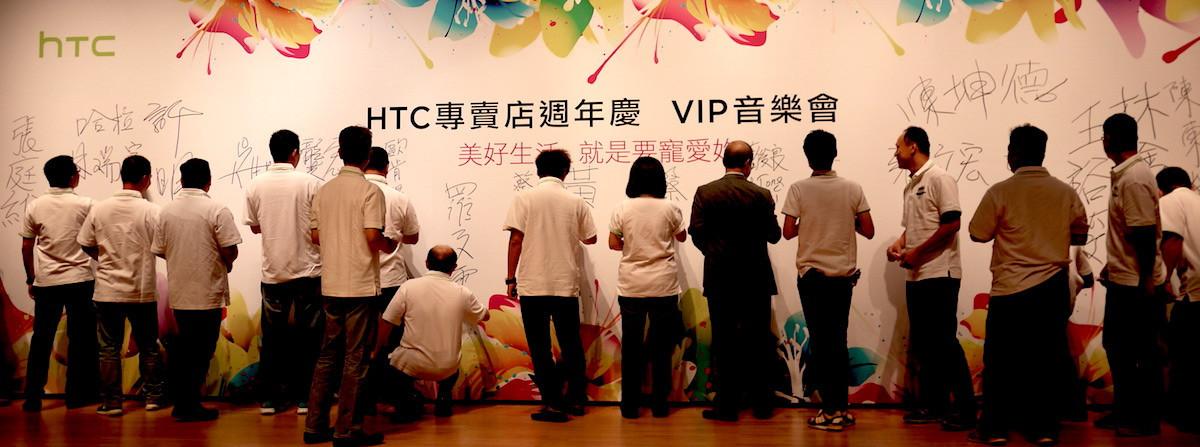 是HTC 專賣店慶祝一週年 VIP 會員保固延長三個月再請您欣賞音樂會這篇文章的首圖
