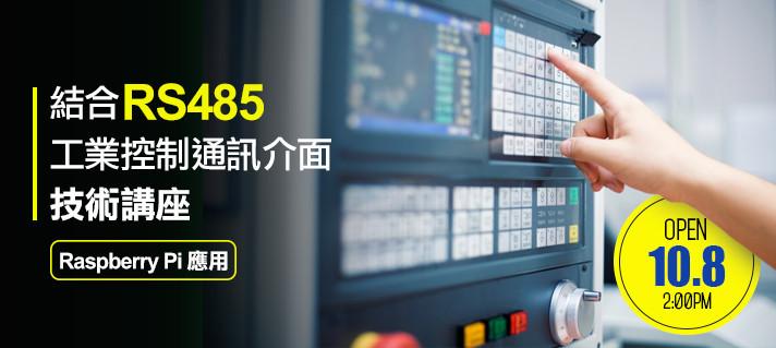 是【艾鍗研討會】Raspberry Pi 結合 RS485 工業控制通訊介面這篇文章的首圖