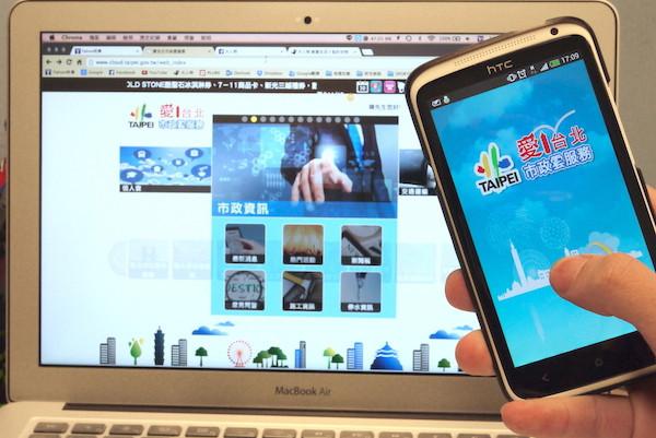 是更多便民服務持續推出!愛台北 市政雲服務APP新版內容登場這篇文章的首圖
