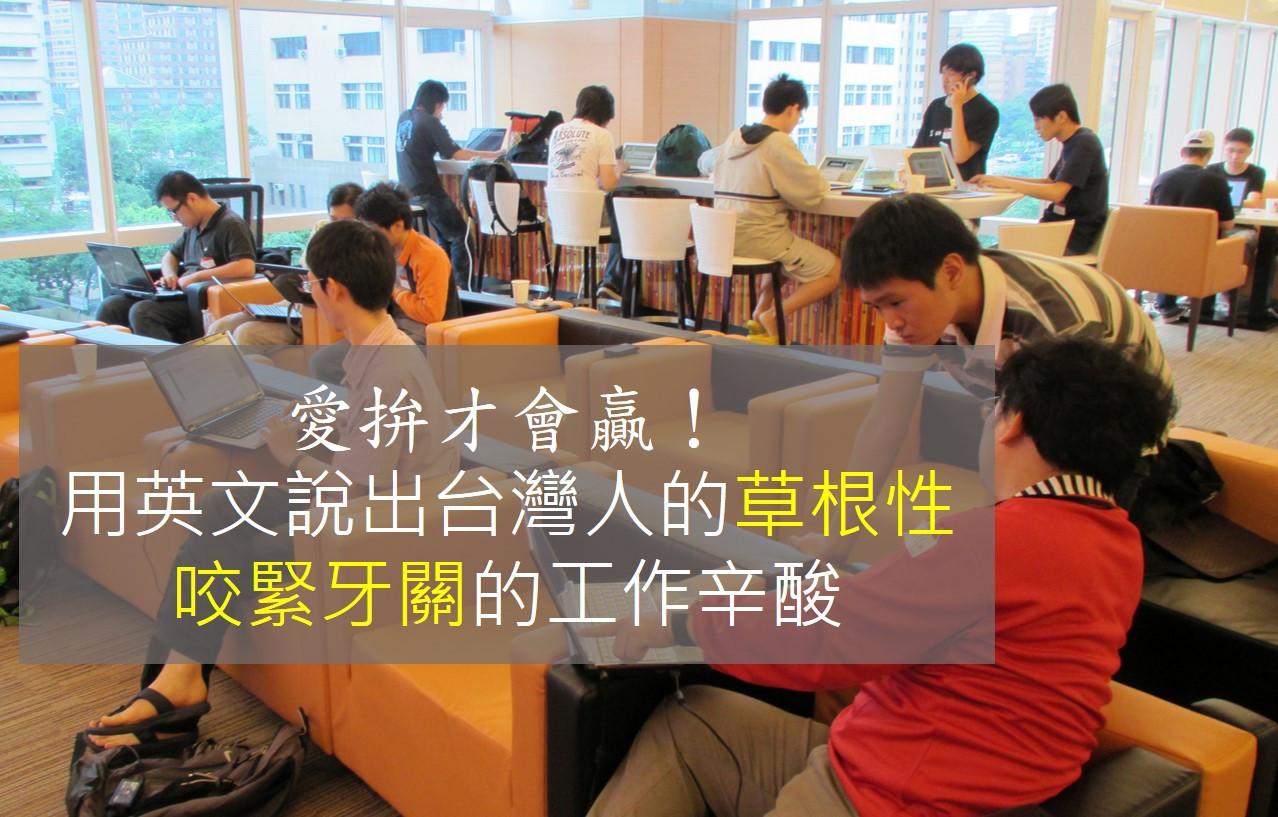 是愛拚才會贏!短短幾句英文道出台灣人工作有多辛苦!說出你的心聲這篇文章的首圖