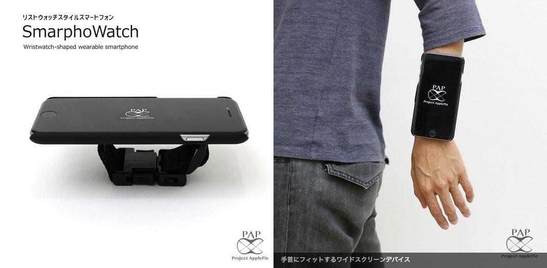 是把自己的 iPhone 一秒變身穿戴式裝置 SmarphoWatch這篇文章的首圖