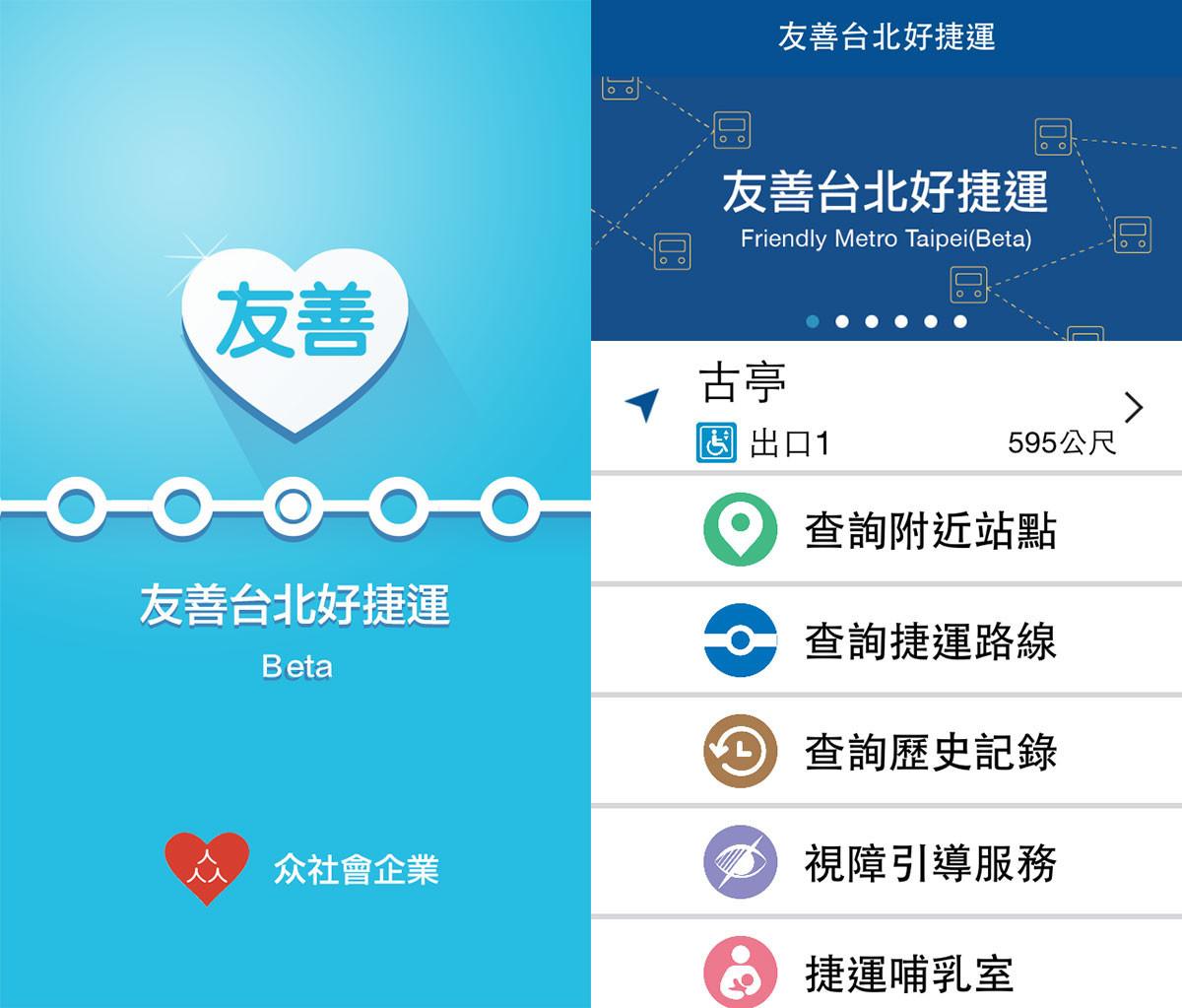 是捷運廁所兜位去?友善台北好捷運 APP 一指搞定捷運所有資訊這篇文章的首圖