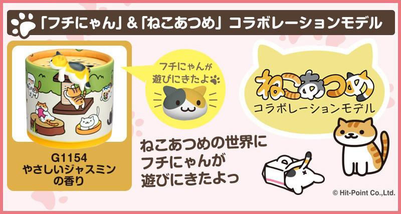 是貓咪蒐集小遊戲 APP ねこあつめ 空氣清新劑這篇文章的首圖