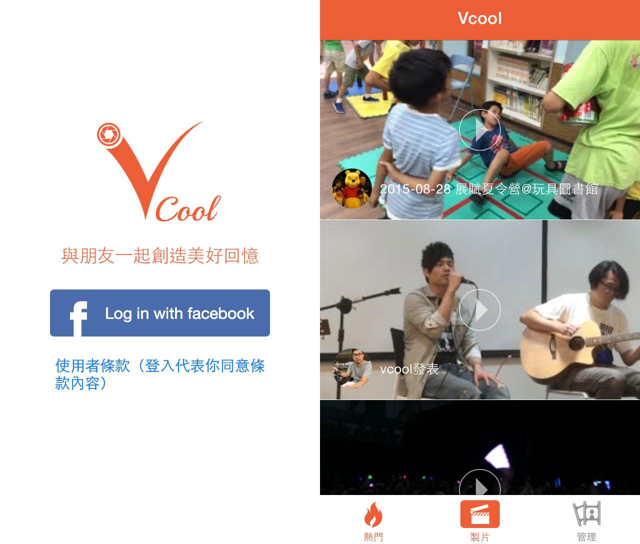 Vcool 協作影片應用 APP:朋友們,分鏡就交給你們拍了! - 癮科技