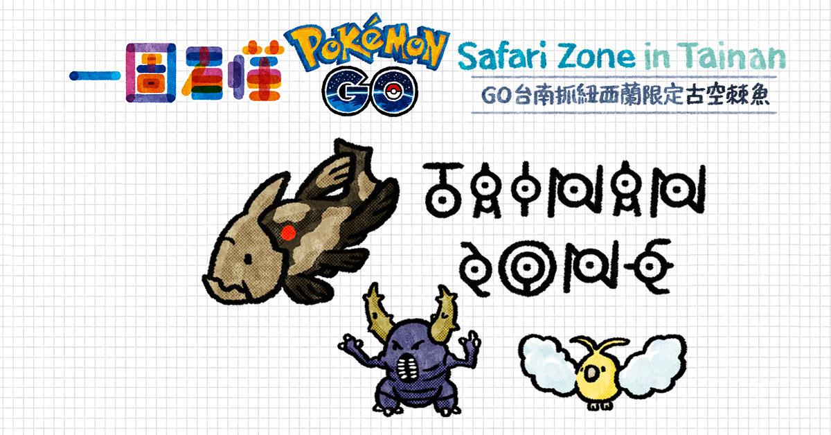 Pokémon GO, Pokémon Sun and Moon, Jack Castle, Pokémon, The Pokémon Company, Unown, , Game, Video Games, Safari Zone, pokemon go, text, cartoon, product, art, font, design, pattern, line, technology, area, Pokemon Go