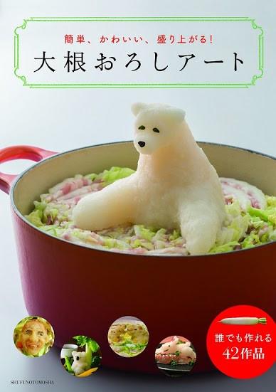 是冬天快到了就是要吃鍋!蘿蔔泥變身主角藝術鍋食譜這篇文章的首圖