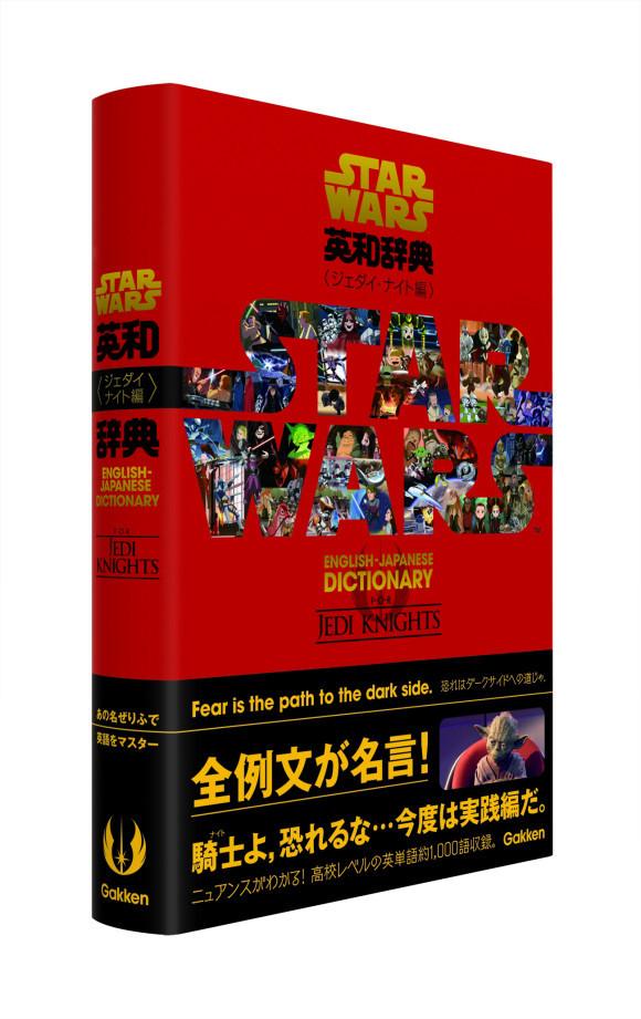 尤達、比克傻傻分不清楚?你需要一本 Star Wars 星際大戰英和辭典