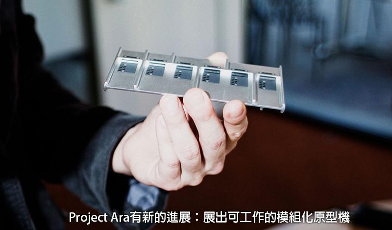 是Project Ara 終於再度突破:原型機啟動 2015 年商用化這篇文章的首圖