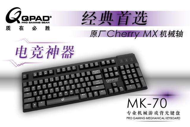 是【京東首發】QPAD MK-70背光專業遊戲機械鍵盤這篇文章的首圖