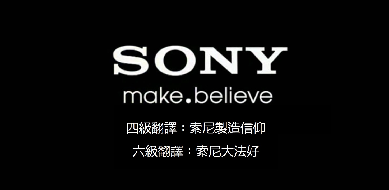 Sony, , Sony α, 索尼, Bravia, Home Theater Systems, , Consumer electronics, Company, , sony authorised dealer, text, black, font, logo, product, black and white, line, brand, graphics, product, Sony Corporation