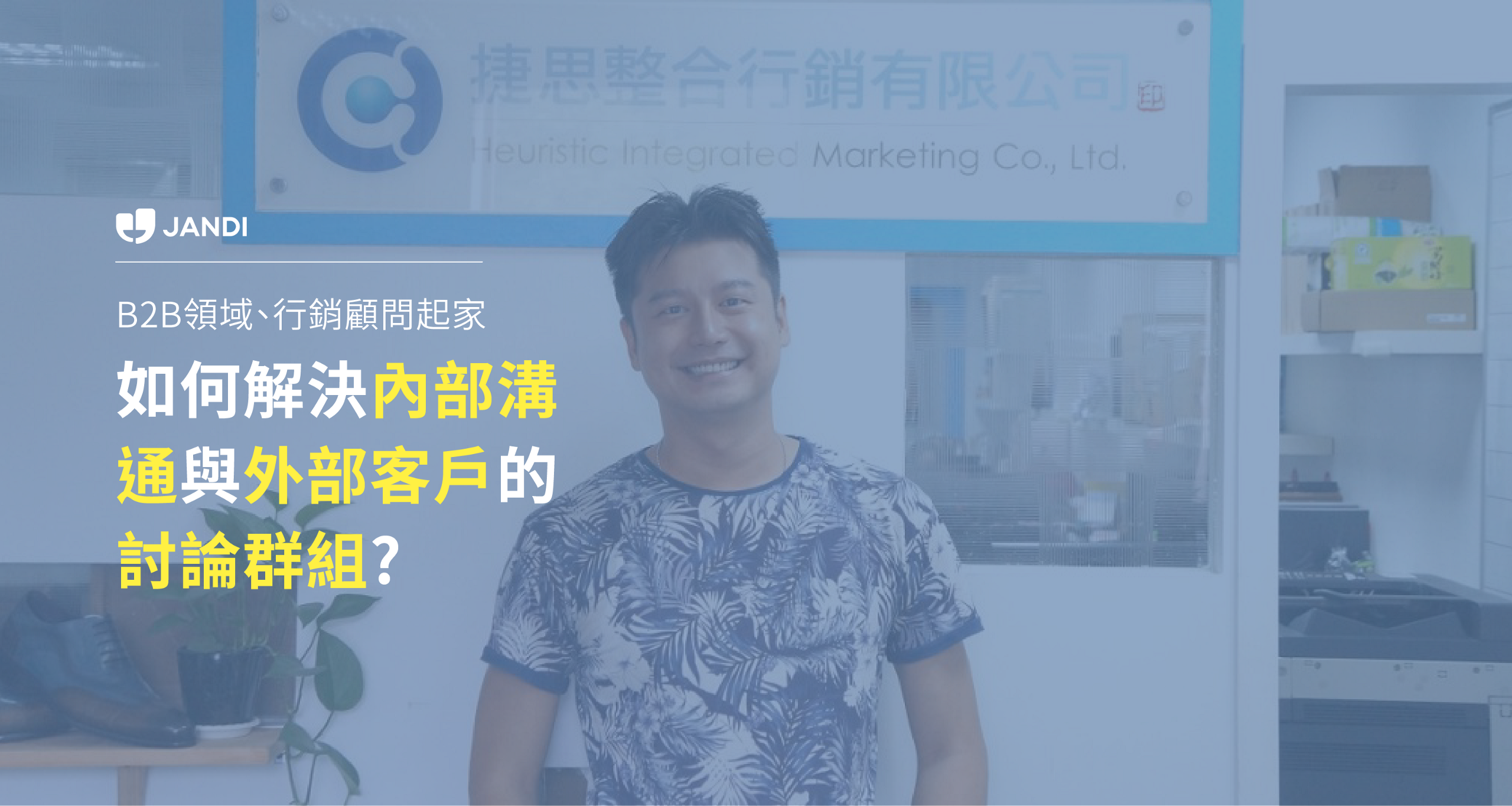 Product, Marketing, Instant messaging, Business, Presentation, Professional, Collaboration, LINE, Learning, 捷思整合行銷有限公司, presentation, Smile
