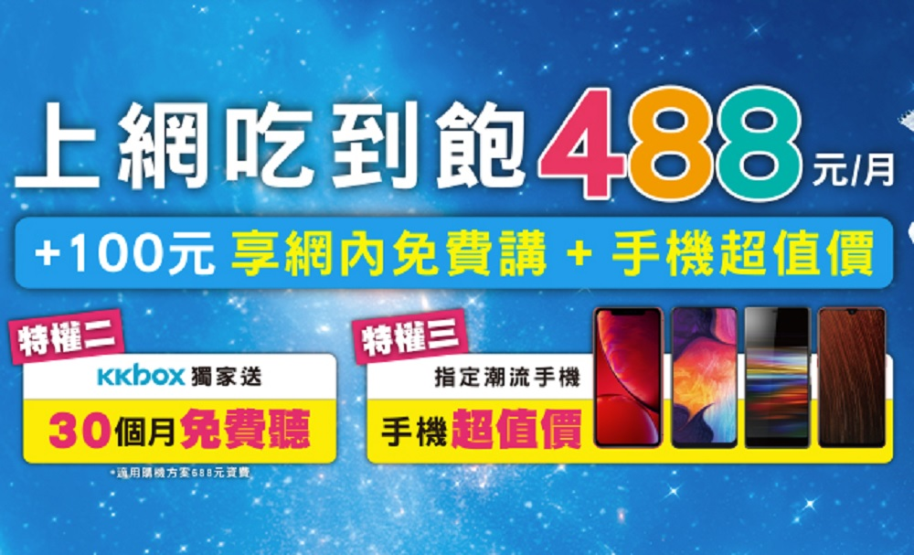 Display advertising, Advertising, Banner, Brand, Line, Graphics, Point, Promotion, Product, KKBox, kkbox, Font,產品,線,廣告,字體,品牌,圖形,點,展示廣告,旗幟,kkbox