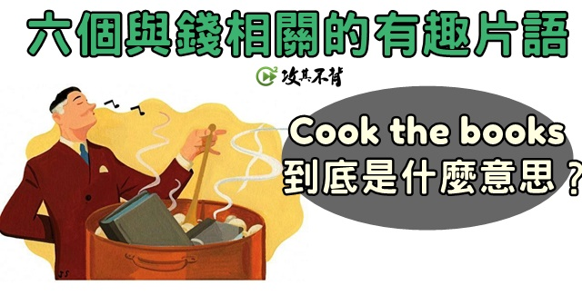 跟錢有關的6個英文片語「cook the books」是什麼意思?