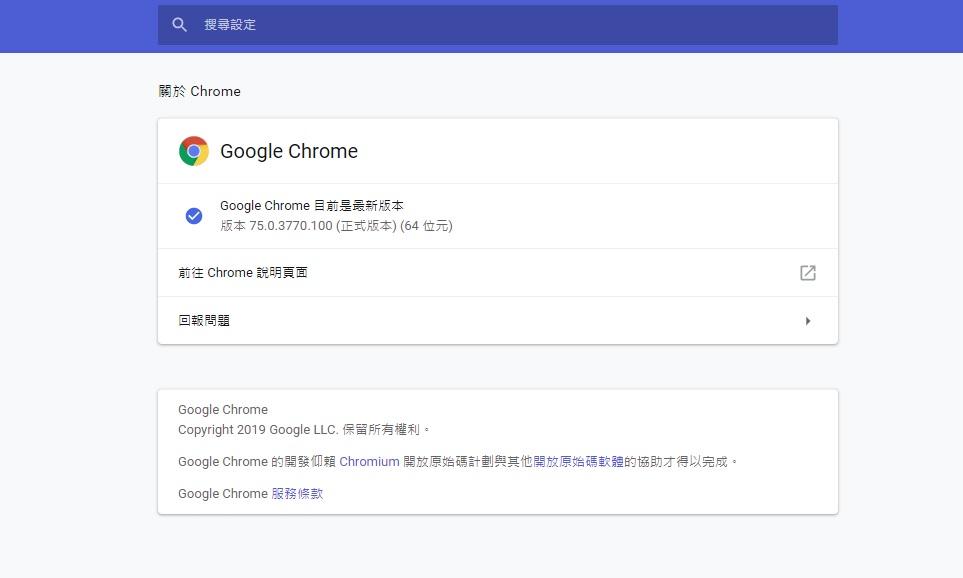 Google Chrome瀏覽器打字消失 暫時解決輸入法Bug的方法