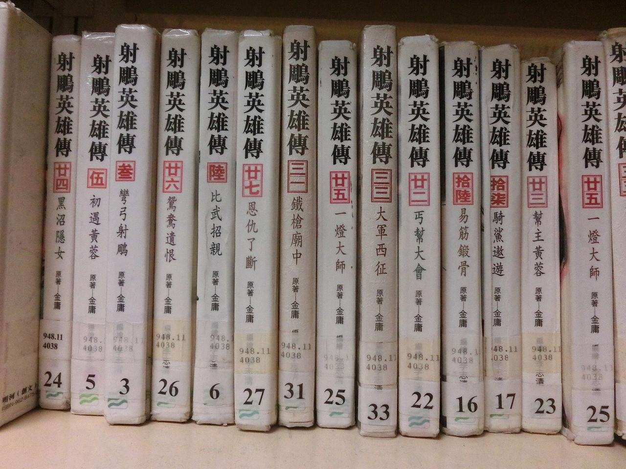 The Legend of the Condor Heroes, 武侠小説, 小說, Wuxia, Novel, Biography of the Bearded Warrior, Chinese literature, Short story, Web fiction, Book, 武俠 小說, book, product, material, font