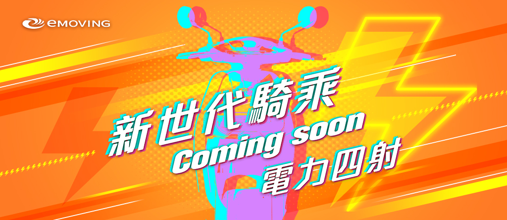 Electric vehicle, Electric motorcycles and scooters, Electric motor, Logo, Illustration, Product, Taiwan, Text, Electric car, Font, orange, Orange, Font, Graphic design, Graphics, Illustration,產品,電動機,字體,文本,徽標,圖形,卡通,酷,電動摩托車和踏板車,電動汽車,台灣,橙色,電動車