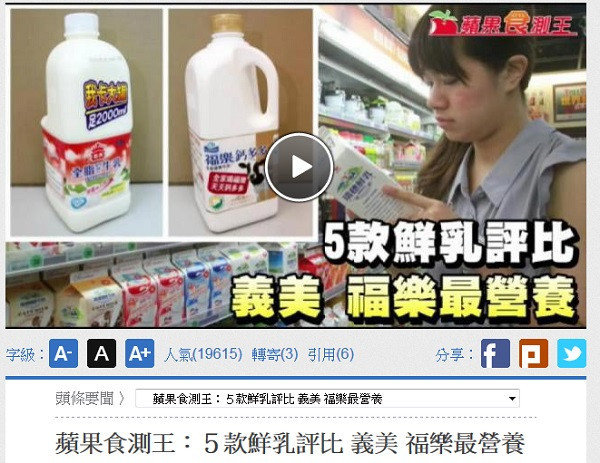 是鮮乳與牛乳意義是不一樣的,從蘋果日報的鮮乳評測來談市售乳品的混淆與釐清這篇文章的首圖