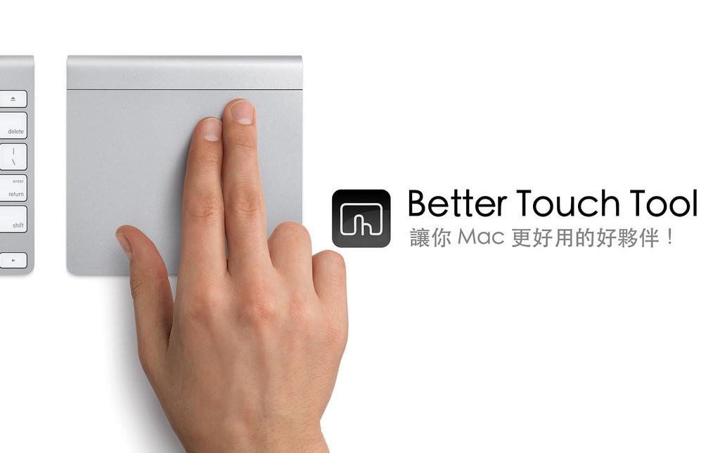 是[蘋果急診室] 想讓 Mac 滑鼠鍵盤更好用嗎?快用 BetterTouchTool 讓他們的功能更上一層樓吧!這篇文章的首圖