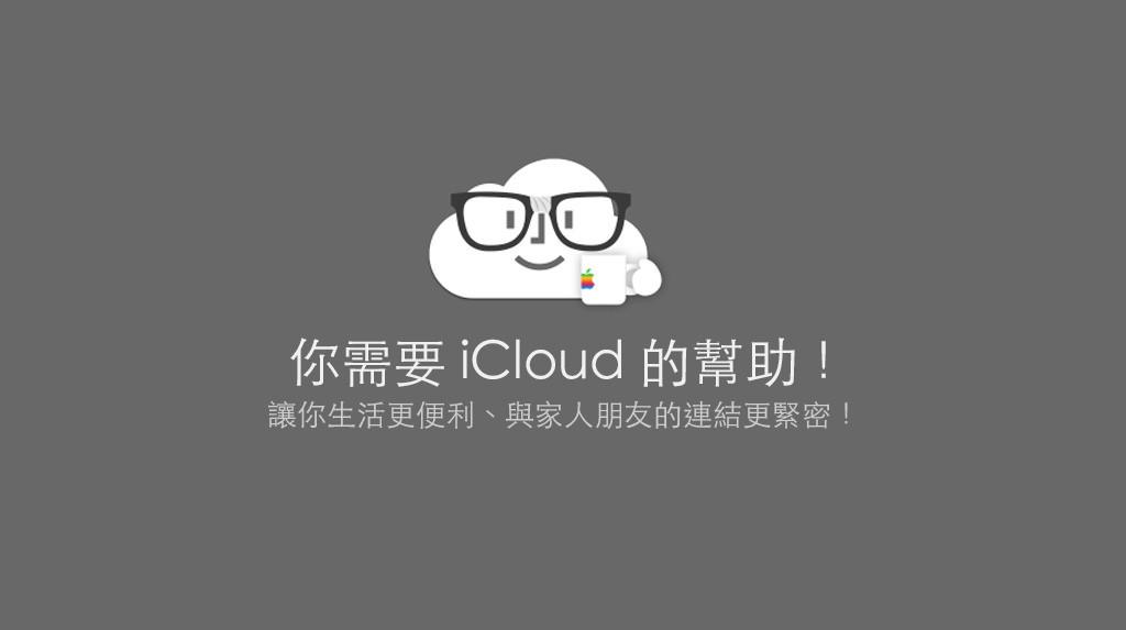 是[蘋果急診室] iCloud 不僅能備份、共享相片與手機,更是幫你拉近朋友與家人的好幫手!這篇文章的首圖