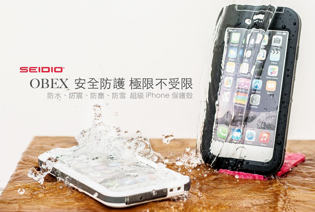 是掉到馬桶也不怕!防水、防震、防摔的超神奇 iPhone 保護殼「OBEX 手機防水保護殼」動手玩!這篇文章的首圖