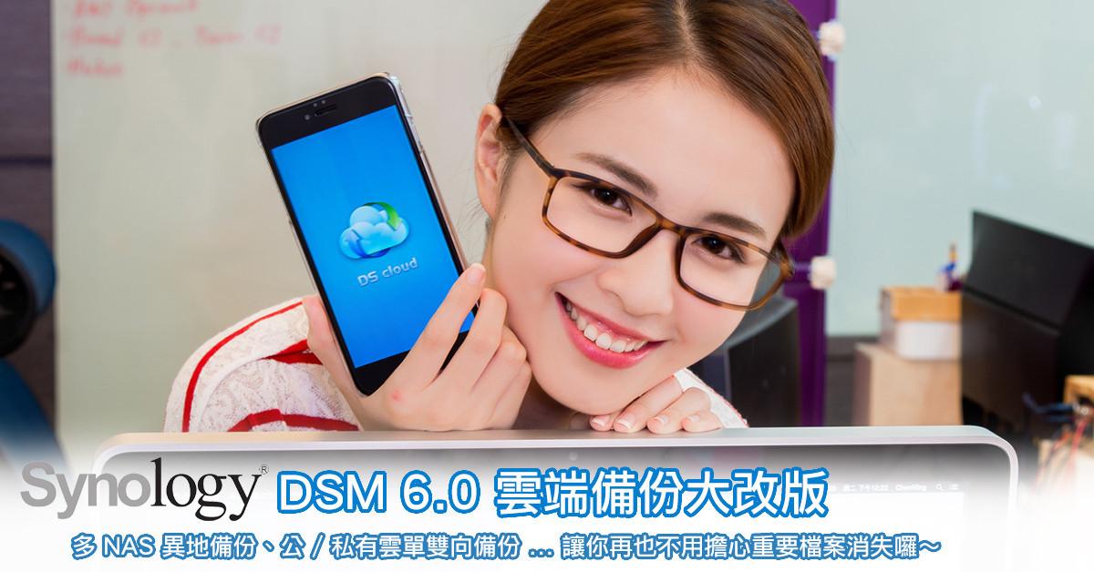 是Synology DSM 6.0 雲端備份大改版,用最安全的方法確保你的資料不輕易遺失!這篇文章的首圖