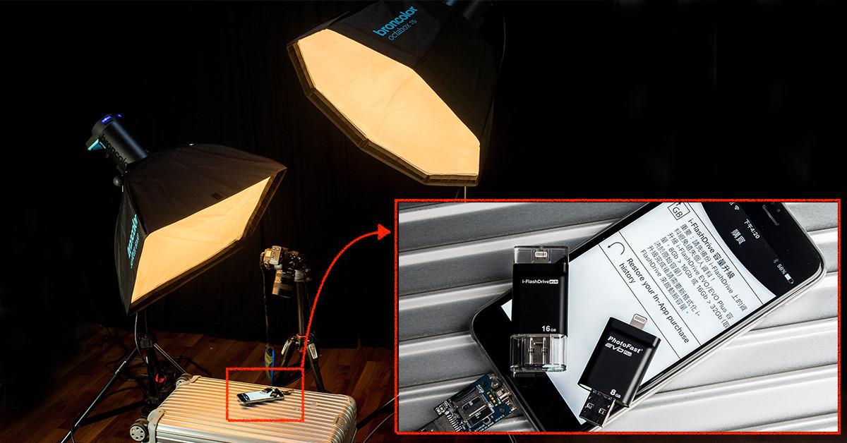 是[攝影小教室] 商品攝影佈光超簡單:PhotoFast EVO iPhone 隨身碟照片這樣拍(拍攝與佈光)這篇文章的首圖