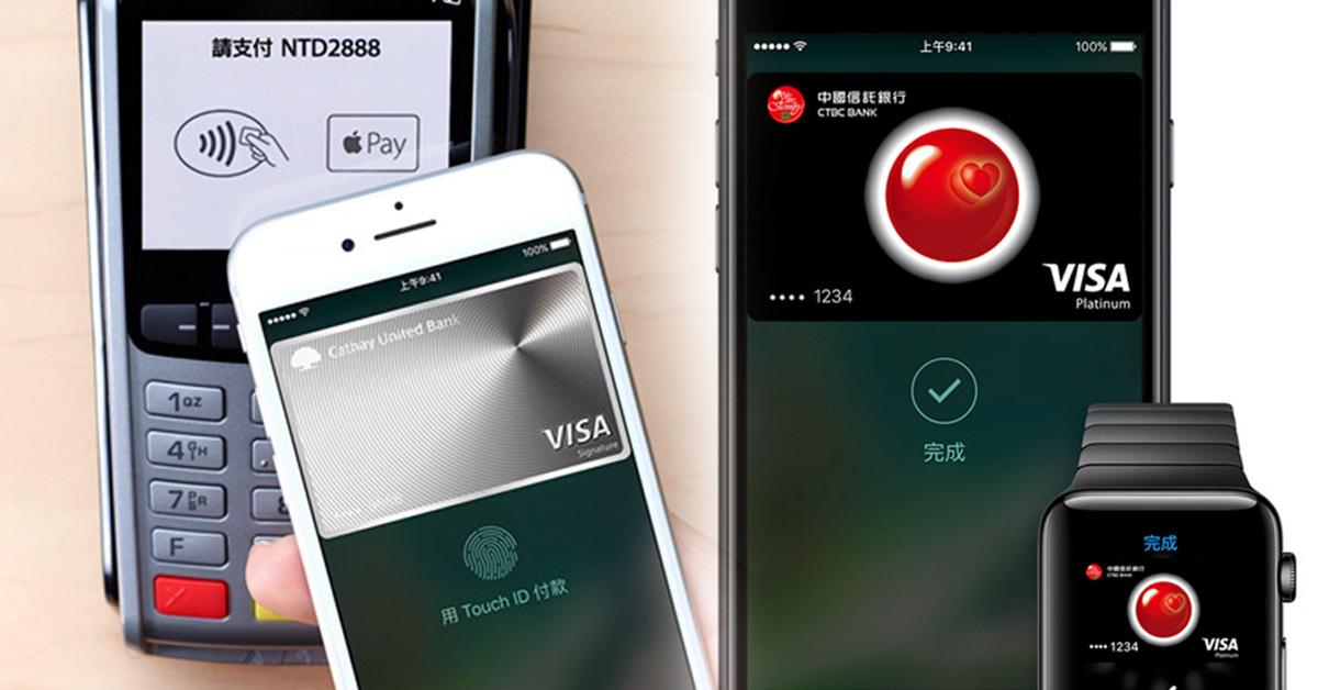 是[蘋科技] Apple Pay 即將登台,但你知道 Apple Pay 到底能幹嘛?跟第三方支付有何不同嗎?這篇文章的首圖