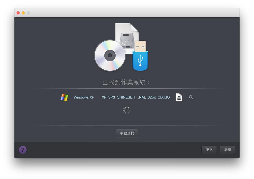 [蘋果急診室] 虛擬機超好用(一)別為 Windows Only 發愁!Mac 雙系統比你想像得更簡單~ - 癮科技