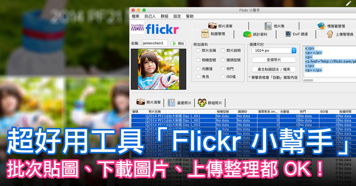 是[攝影小教室] Flickr 批次貼圖、下載、上傳不求人!超讚工具「Flickr 小幫手」幫你一次搞定~這篇文章的首圖