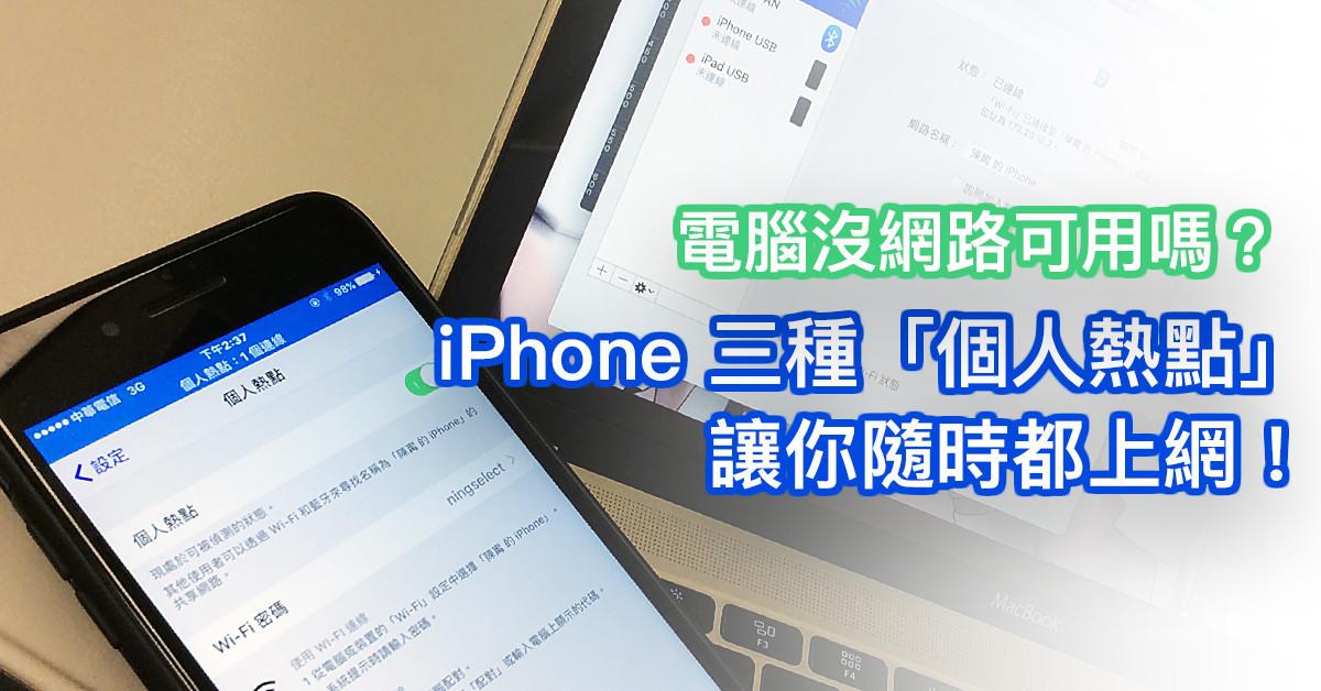 是[蘋果急診室] 電腦平板沒網路?iPhone 三種「個人熱點」連線讓你隨時都能上網~這篇文章的首圖