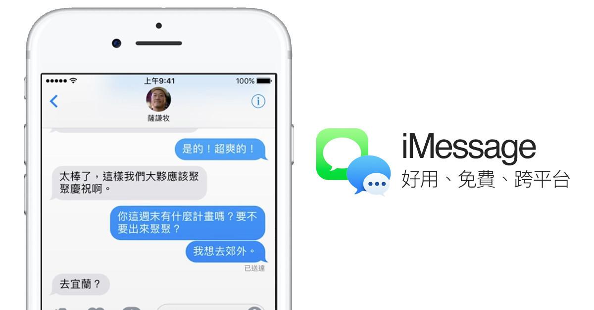 是[蘋果急診室] iPhone 入門特輯(二):免費訊息 iMessage,貼圖、語音訊息、手寫、傳檔都 OK!(上)這篇文章的首圖