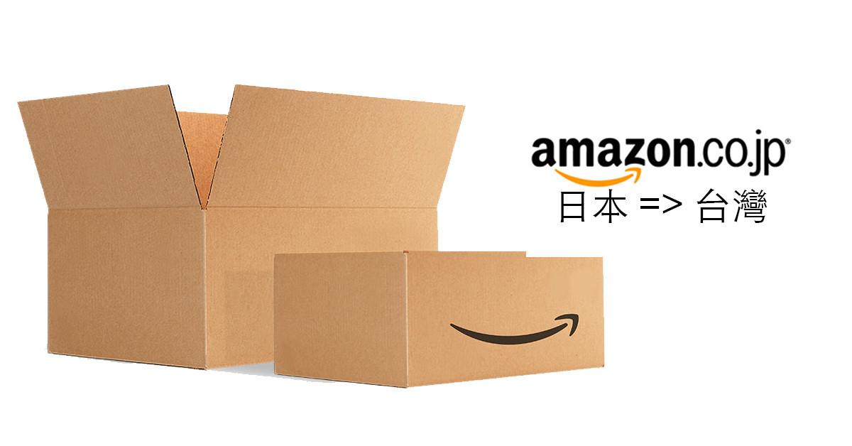 [面白日本] Amazon jp 註冊超簡易!看完本教學,買日本的書/CD通通用亞馬遜寄台灣,超省錢!!(下) - 癮科技